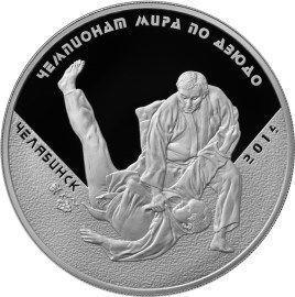 Банк России выпустил почти 4 тыс. монет к мировому спортивному первенству в Челябинске