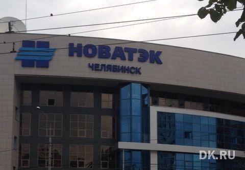 Челябинский «НОВАТЭК» добился уголовного дела против крупного должника