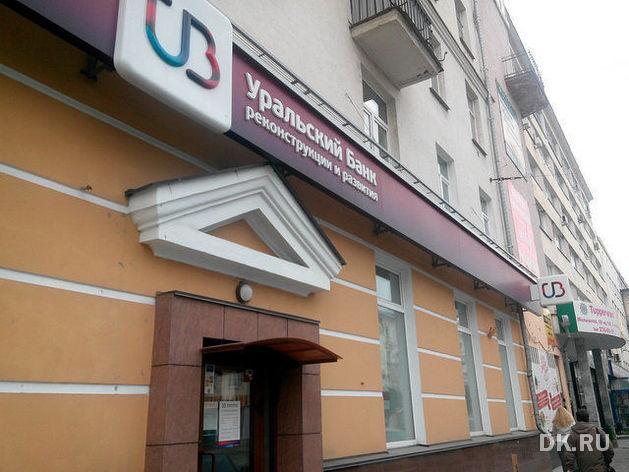 Атака на уральские банки дошла до Челябинска