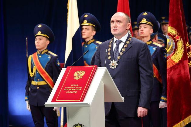 Борис Дубровский вступил в должность губернатора Челябинской области