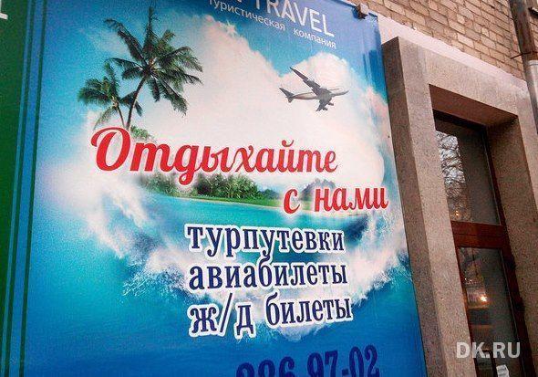Туристический рынок Челябинска ждет принятия нового закона