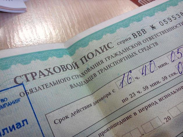 Страховые компании в Челябинске обжалуют обвинение в сговоре на рынке ОСАГО