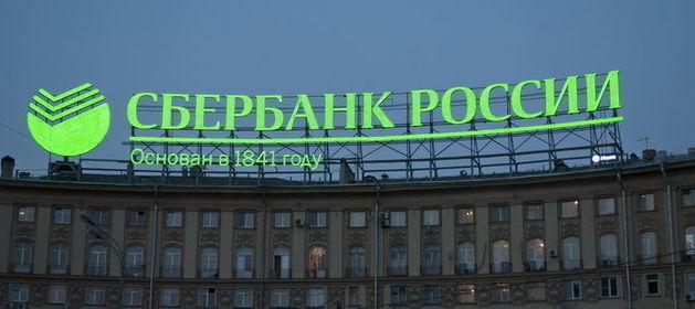 Крупнейшее челябинское производство привлечет кредит в Сбербанке