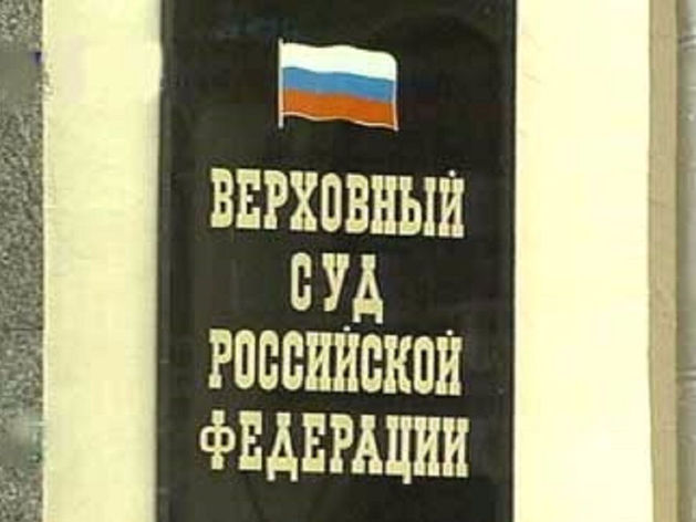 Верховный суд РФ оставил «Роднику» земельный участок под «Облако»