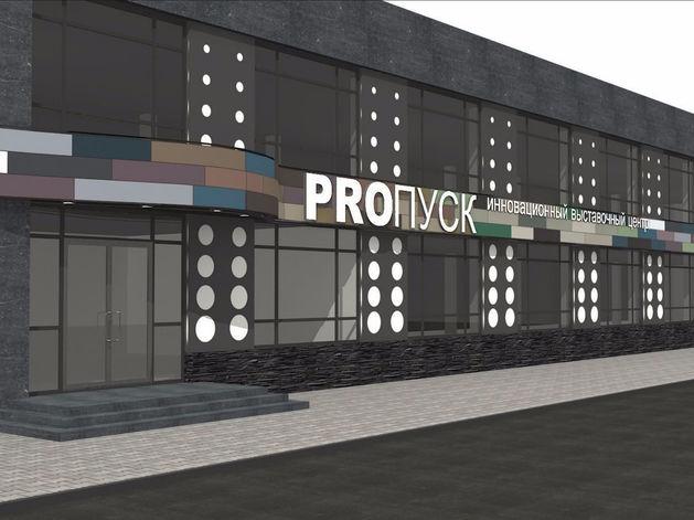 В Челябинске создается лабиринт промышленных проектов региона
