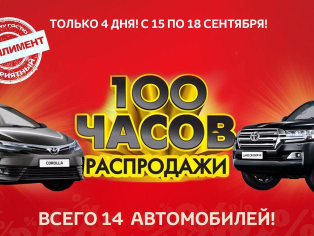 Сейхо-Моторс запускает 100 часов распродажи!
