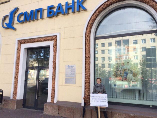 Дольщики «Гринфлайта» пикетировали офис СМП Банка