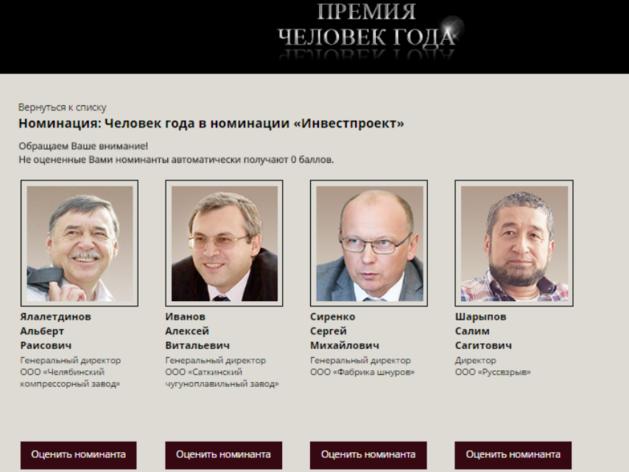 Челябинский «Деловой квартал» запустил онлайн голосование «Человек года-2016»