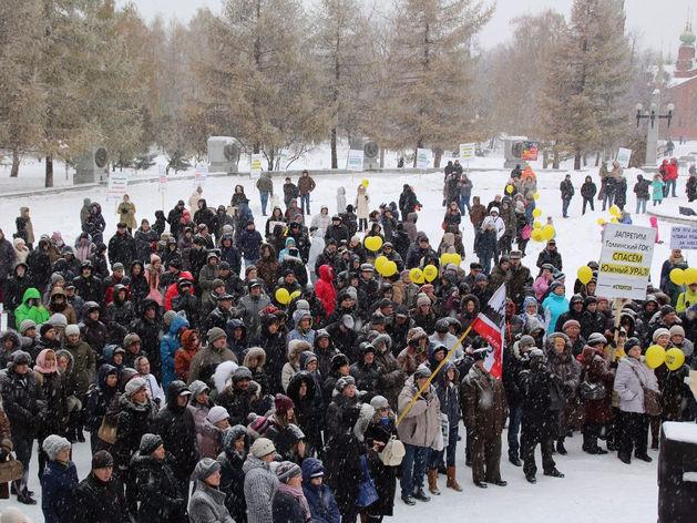 В Челябинске на митинг против Томинского ГОКа пришло около 2 тыс. человек