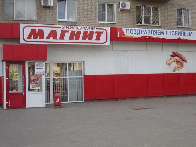 В 9 муниципалитетах Южного Урала запретили открывать магазины сети «Магнит»