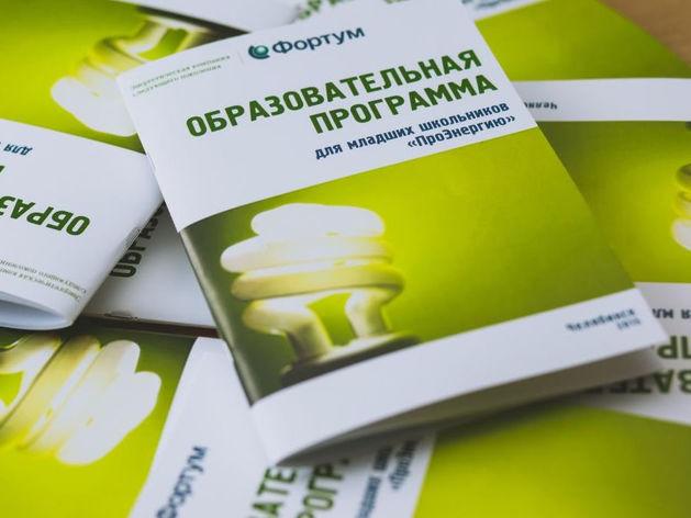 Образовательная программа «Фортум» «ПроЭнергию» признана лучшей в России