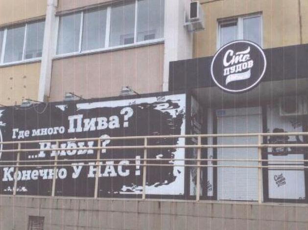 В Челябинске пивной магазин наказали за похвалы самому себе