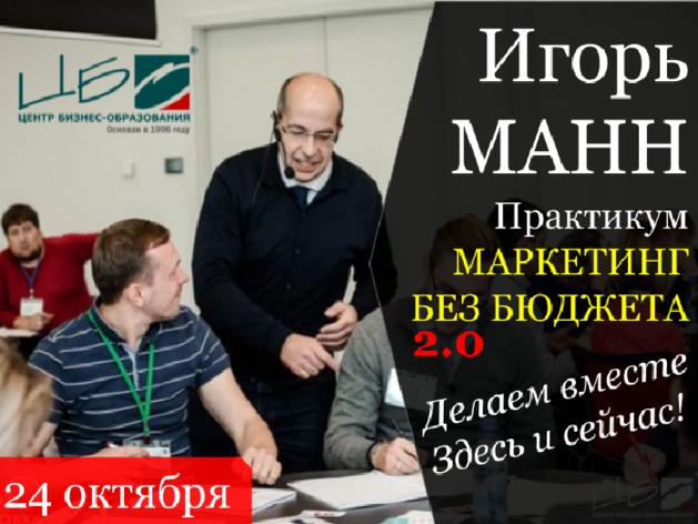 Игорь Манн: «Как поднять цену вашего продукта на 2700%»