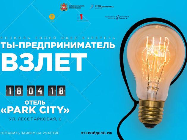 Начинающих предпринимателей Южного Урала ждет небывалый ВЗЛЕТ в бизнесе