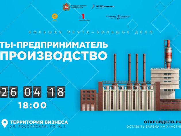 В Челябинске стартует образовательный курс «Ты – предприниматель. Производство»