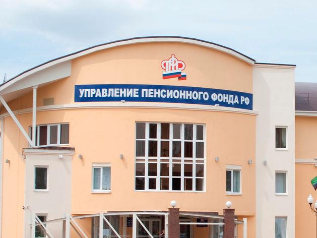 В Челябинской области завели дело о взятке на начальника ПФР
