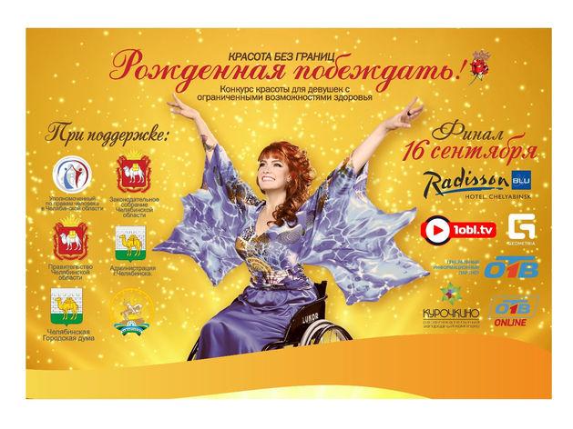 В Челябинске пройдет конкурс красоты для девушек с ограниченными возможностями