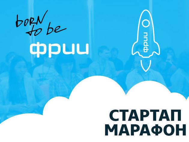 ФРИИ проведет в Челябинске «Стартап-марафон» для бизнеса ИТ-сферы