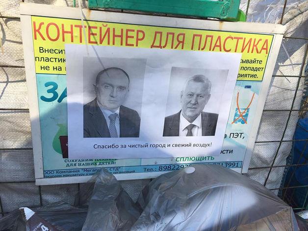 В Челябинске из-за мусорного коллапса объявили ЧС: Тефтелеву грозит уголовное дело