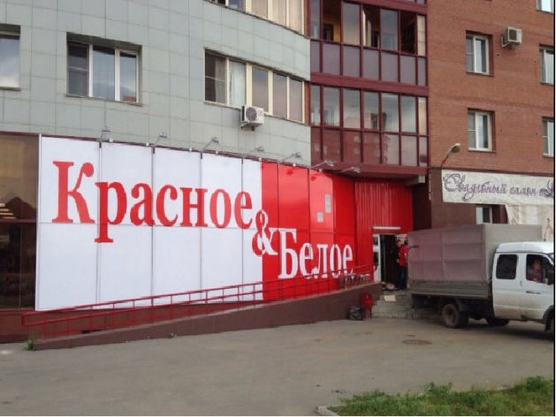 Из-за нарушений сети «Красное&Белое» оштрафована одна из рекламных компаний