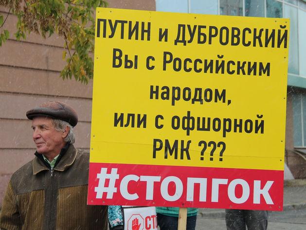 Челябинские активисты «Стоп ГОК» заявили о желании участвовать в выборах