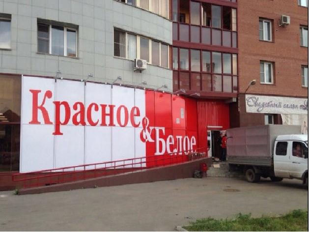 В Челябинске сеть «Красное&Белое» пытается уйти от налогов