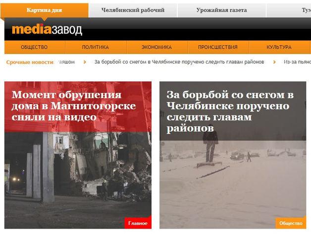 Челябинский депутат стал владельцем сайта старейшей региональной газеты