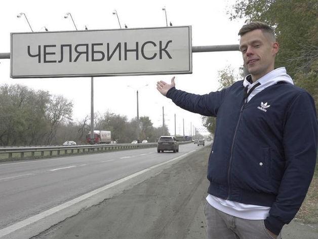 Юрий Дудь спросил телеведущего Дмитрия Киселёва о Челябинске