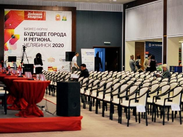 Весной в Челябинске пройдет масштабный бизнес-форум «Будущее города»