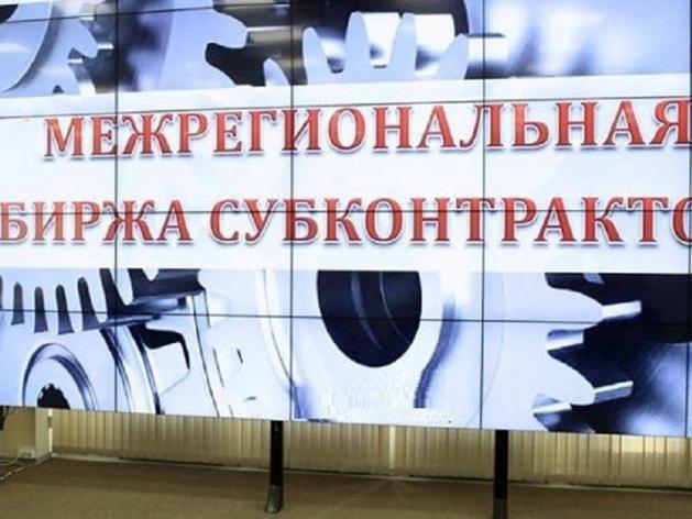 В Челябинске возобновляет работу биржа промышленной субконтрактации: проект поддержан АИР