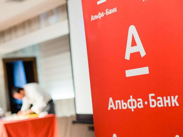 Альфа-Банк запустил биржевую модель формирования курсов валют для корпоративных клиентов