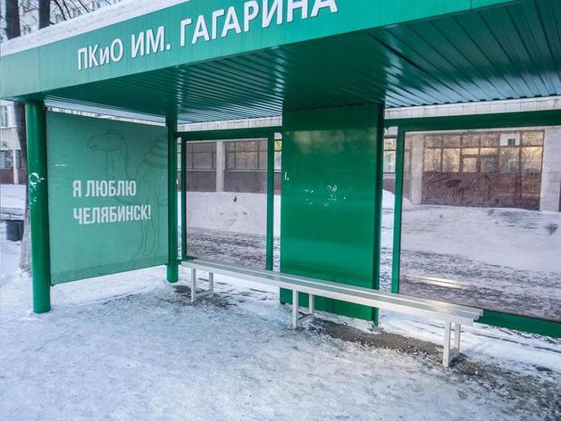 В Челябинске снесут зелёные остановки, которые ставили к приезду Путина
