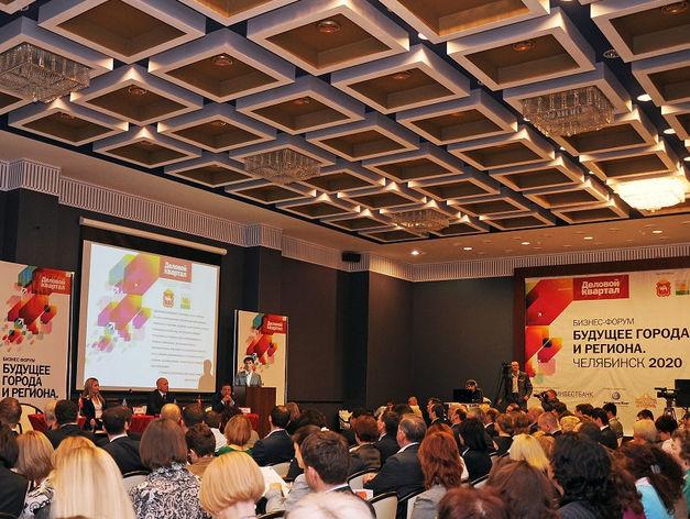 Зачем идти на бизнес-форум «Будущее города. Челябинск 2020»?