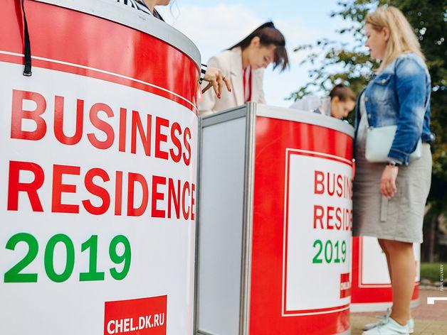Долгожданная встреча BUSINESS RESIDENCE-2019: как провели время бизнесмены Челябинска