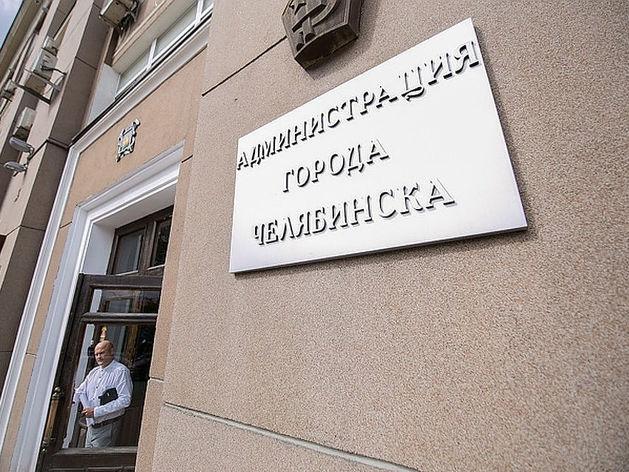 В Челябинске до нового года появится новый мэр