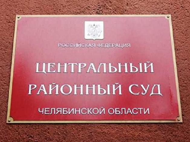 Челябинских экс-полицейских, осужденных по уголовному делу, не посадили