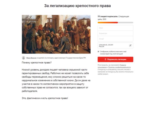 Рабочие челябинского завода попросили вернуть крепостное право