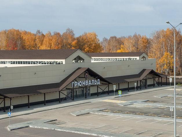Гастрономический центр «Грюнвальд»: готов встречать покупателей