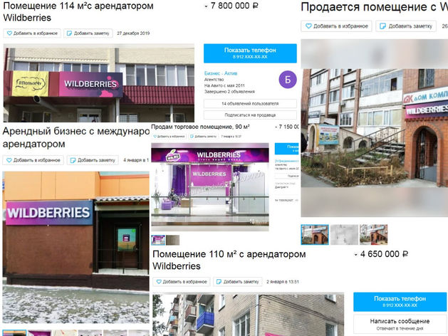 В Челябинске массово продают недвижимость с пунктами выдачи Wildberries