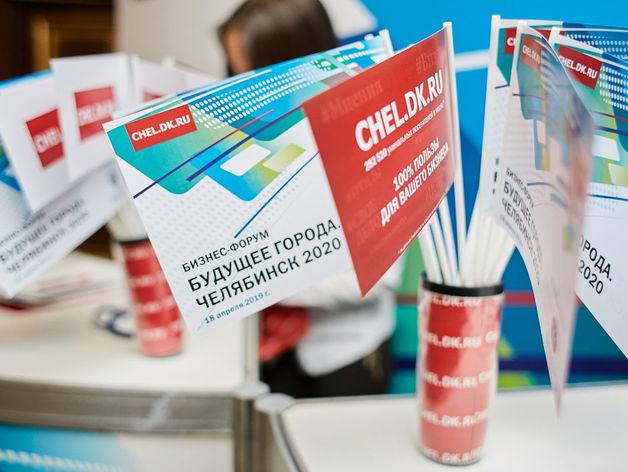 В Челябинске весной вновь состоится форум «Будущее города»