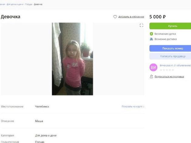 В Челябинске попытались продать девочку за 5000 рублей