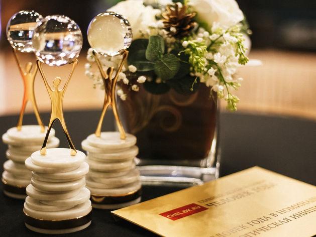 CHEL.DK.RU объявляет прием заявок на участие в премии «Человек года-2020»