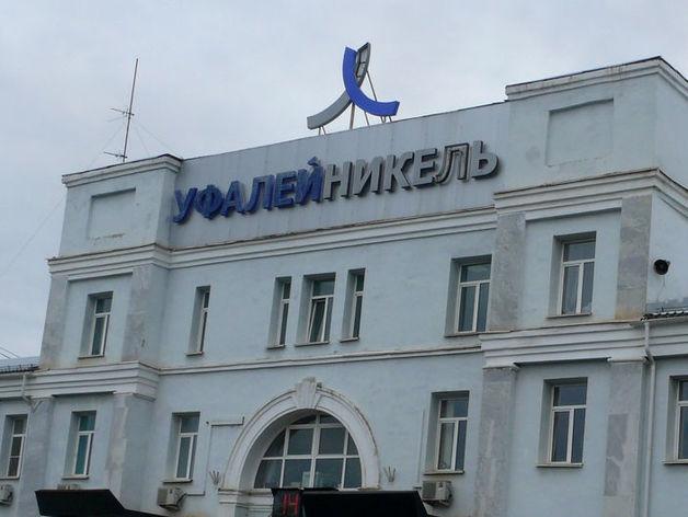 «Уфалейникель» продали компании из Кипра