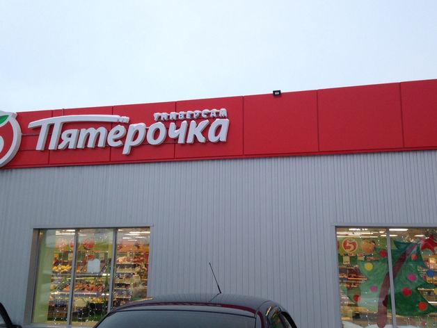 В Челябинске «Пятёрочку» и «Магнит» оштрафовали за плохое благоустройство