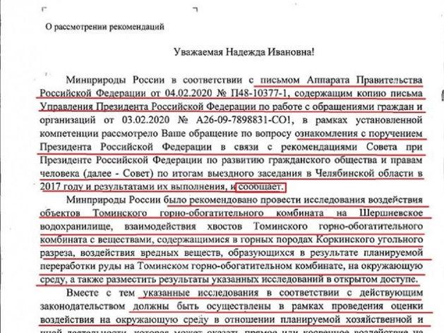 В Минприроды РФ заявили, что не отвечают за последствия работы Томинского ГОК