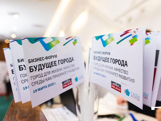 Участники — о бизнес-форуме «Будущее города»: «такие встречи должны быть регулярными»