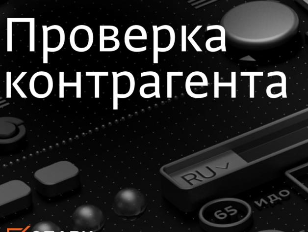«Интерфакс» открывает свободный доступ к системе СПАРК на период карантинных ограничений