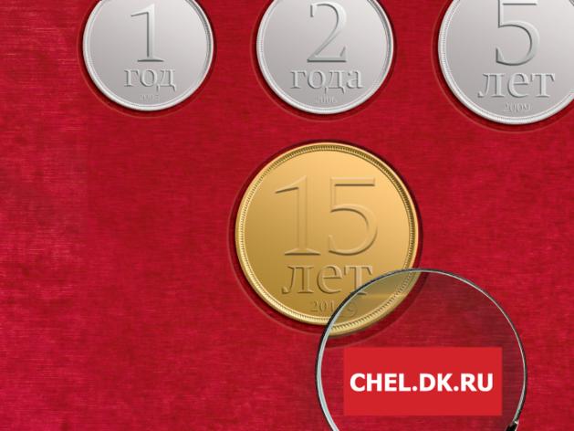 CHEL.DK.RU: 15 лет вместе с бизнесом Челябинска