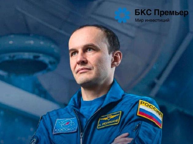 Космические уроки для бизнеса и жизни: летчик-космонавт Сергей Рязанский