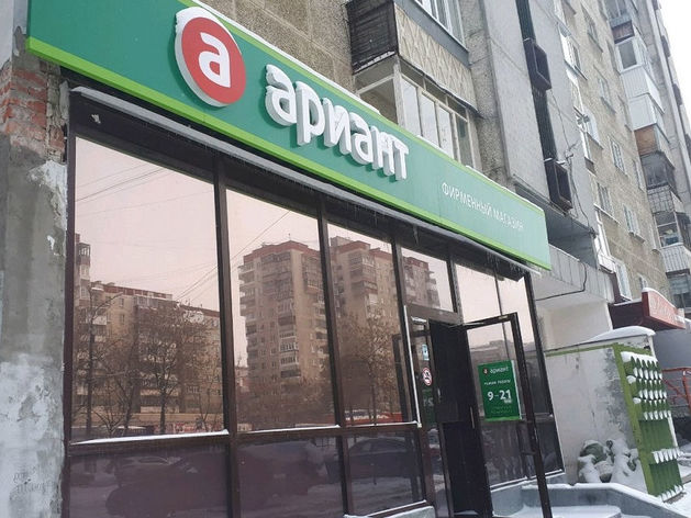 Александр Аристов продал свою долю в компании «Ариант»